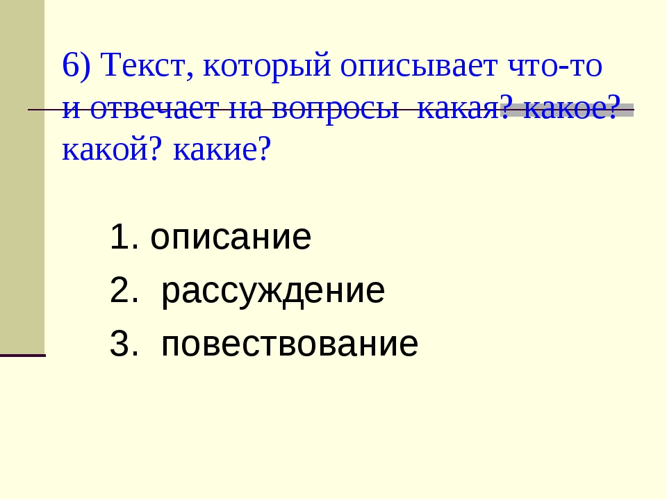 6) Текст, который описывает что-то и отвечает на вопросы какая? какое? какой?...