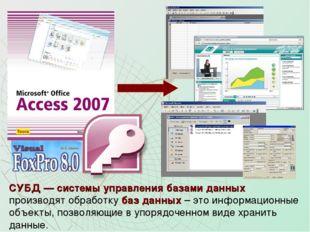 СУБД — системы управления базами данных производят обработку баз данных – это