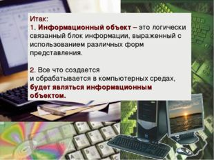 Итак: 1. Информационный объект – это логически связанный блок информации, выр