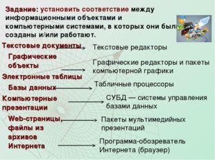 Задание: установить соответствие между информационными объектами и компьютерн