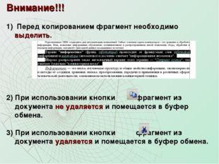 Внимание!!! Перед копированием фрагмент необходимо выделить. 2) При использов