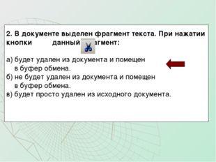 2. В документе выделен фрагмент текста. При нажатии кнопки данный фрагмент: