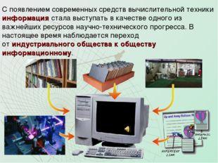 С появлением современных средств вычислительной техники информация стала выст