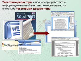 Текстовые редакторы и процессоры работают с информационными объектами, которы