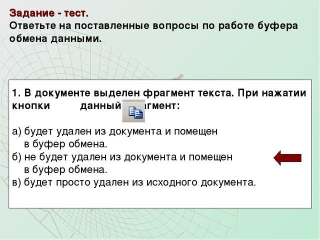 1. В документе выделен фрагмент текста. При нажатии кнопки данный фрагмент:...