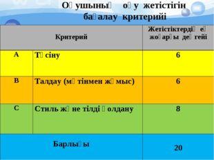 Оқушының оқу жетістігін бағалау критерийі КритерийЖетістіктердің ең жоғарғы