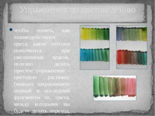 Упражнения по цветоведению чтобы понять, как взаимодействуют цвета, какие отт