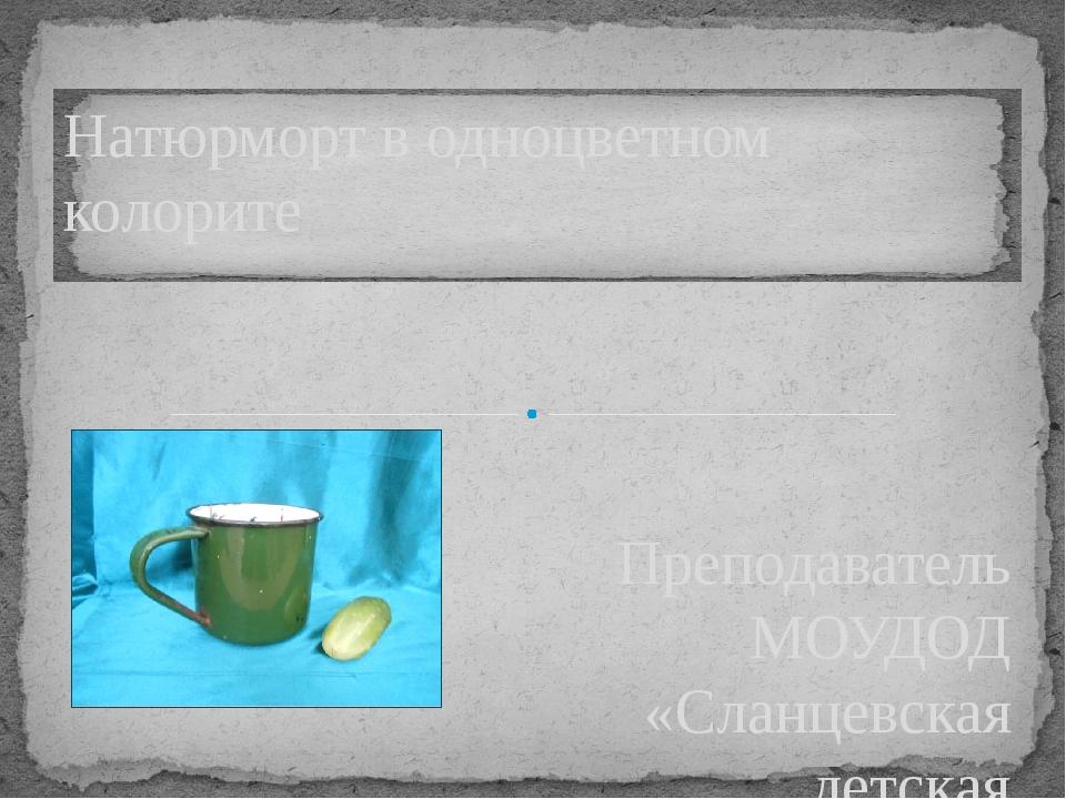 Преподаватель МОУДОД «Сланцевская детская художественная школа» Прокофьева С...