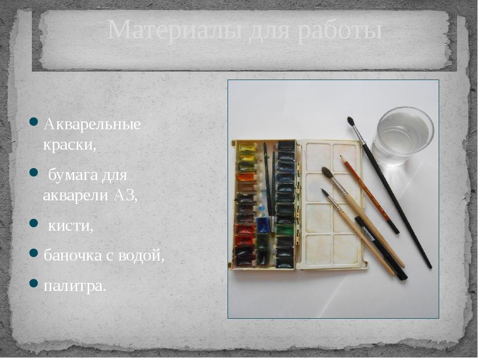 Материалы для работы Акварельные краски, бумага для акварели А3, кисти, баноч...