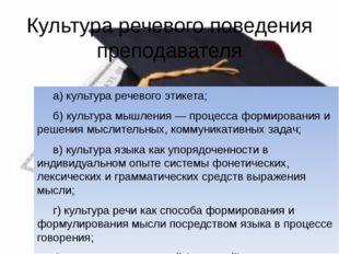 Культура речевого поведения преподавателя а) культура речевого этикета; б) ку