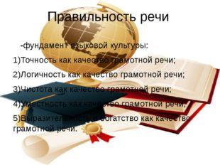Правильность речи -фундамент языковой культуры: 1)Точность как качество грамо