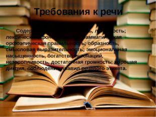 Требования к речи Содержательность, точность, логичность; лексическая, фонети