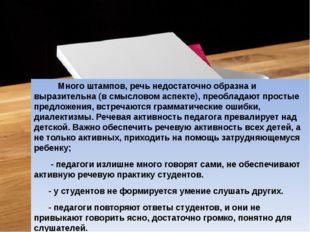 Типичные ошибки Много штампов, речь недостаточно образна и выразительна (в см