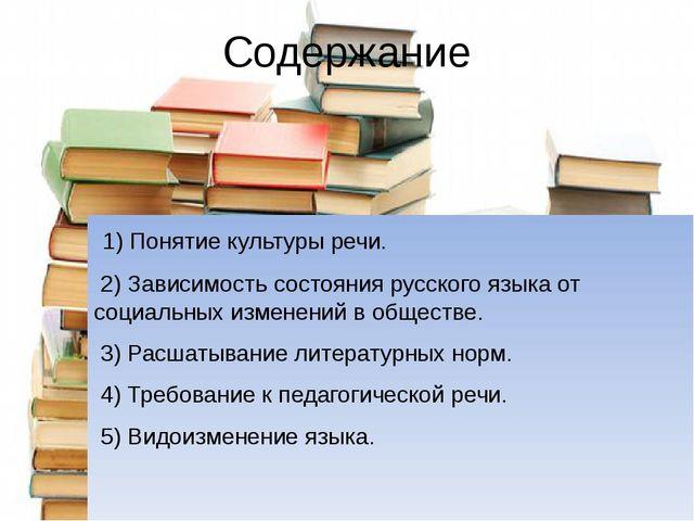 Содержание 1) Понятие культуры речи. 2) Зависимость состояния русского языка...