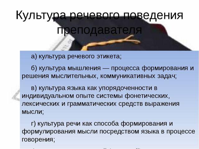 Культура речевого поведения преподавателя а) культура речевого этикета; б) ку...