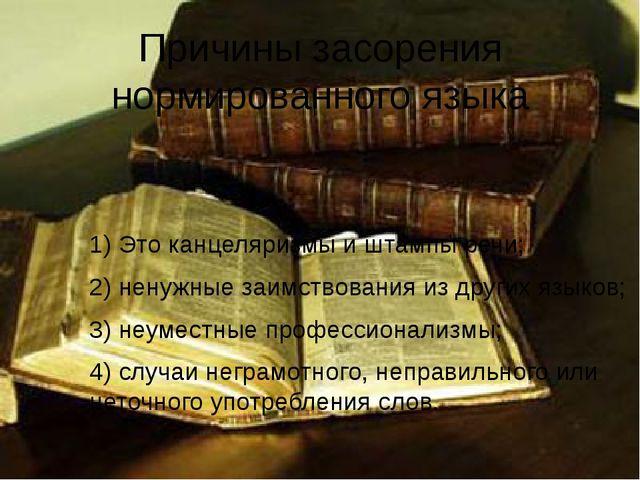 Причины засорения нормированного языка 1) Это канцеляризмы и штампы речи; 2)...