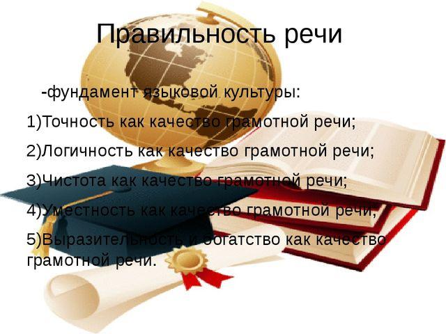 Правильность речи -фундамент языковой культуры: 1)Точность как качество грамо...