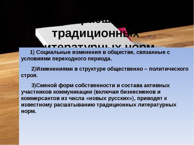 Причины расшатывания традиционных литературных норм 1) Социальные изменения в...