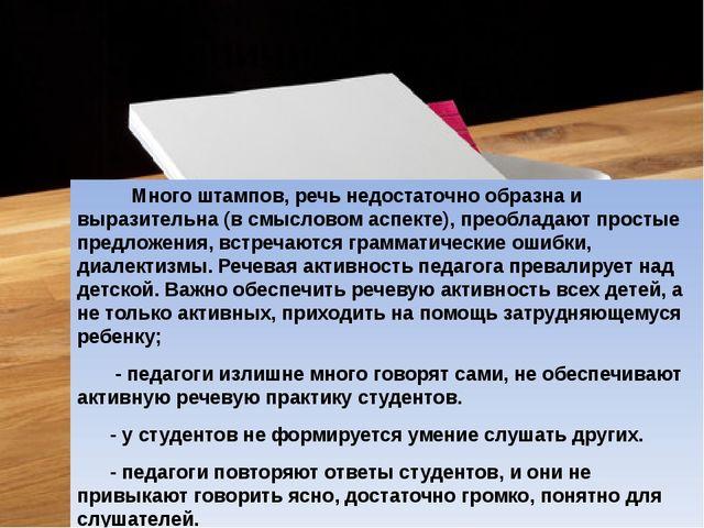 Типичные ошибки Много штампов, речь недостаточно образна и выразительна (в см...