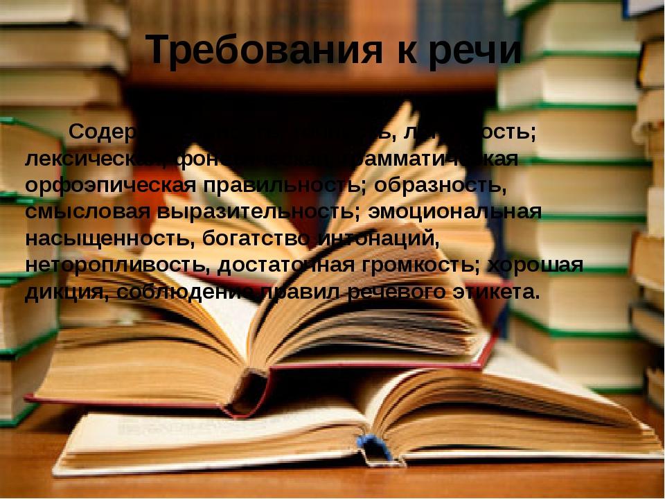 Требования к речи Содержательность, точность, логичность; лексическая, фонети...