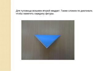 Для туловища возьмем второй квадрат. Также сложим по диагонали, чтобы наметит