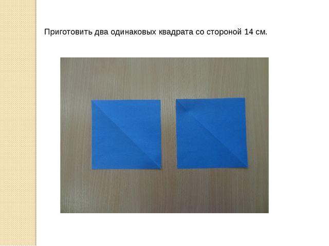 Приготовить два одинаковых квадрата со стороной 14 см.