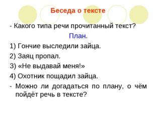 Беседа о тексте - Какого типа речи прочитанный текст? План. 1) Гончие выследи