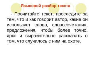 Языковой разбор текста - Прочитайте текст, проследите за тем, что и как говор