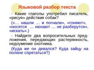 Языковой разбор текста - Какие глаголы употребил писатель, «рисуя» действия с