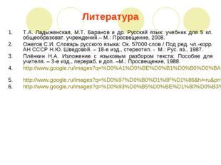 Литература Т.А. Ладыженская, М.Т. Баранов и др. Русский язык: учебник для 5 к