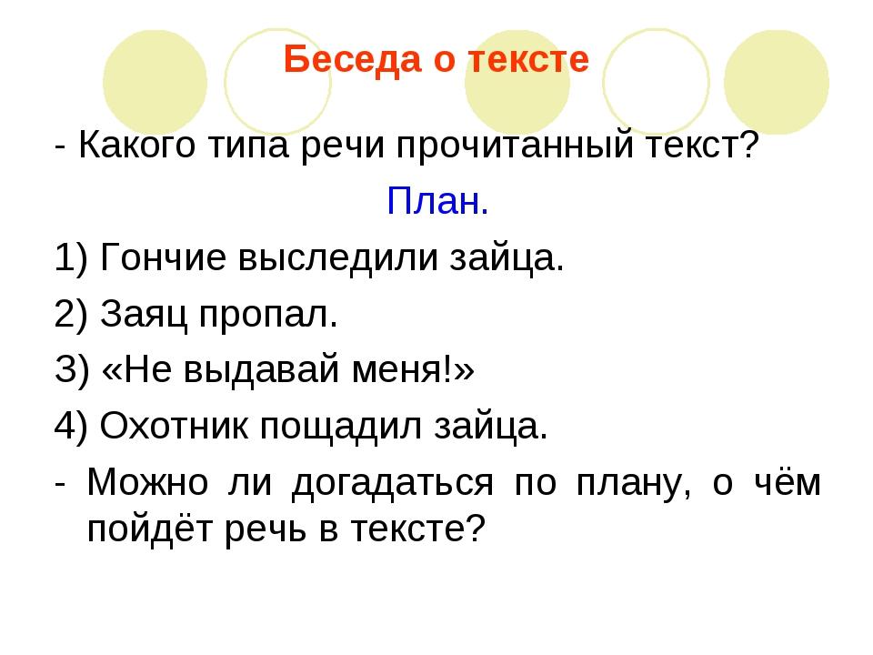 Беседа о тексте - Какого типа речи прочитанный текст? План. 1) Гончие выследи...