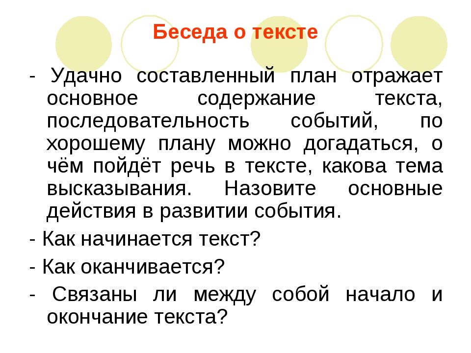 Беседа о тексте - Удачно составленный план отражает основное содержание текст...