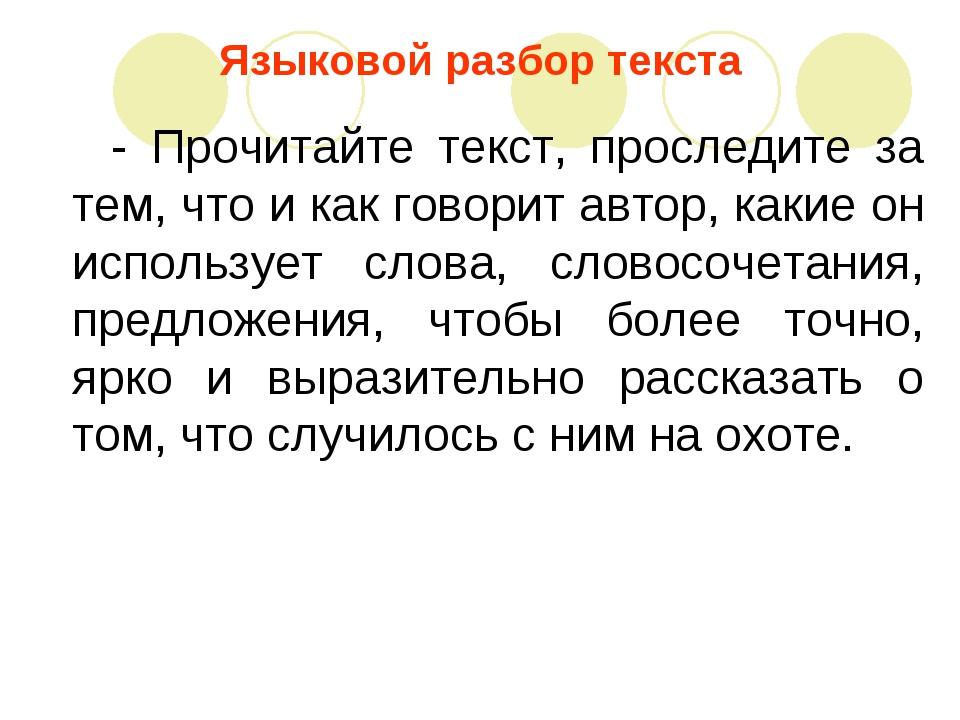 Языковой разбор текста - Прочитайте текст, проследите за тем, что и как говор...
