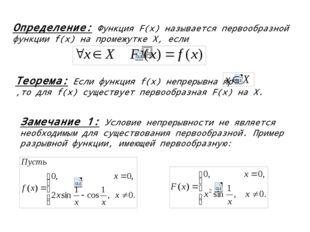 Определение: Функция F(х) называется первообразной функции f(х) на промежутк