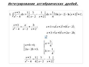 Интегрирование алгебраических дробей.