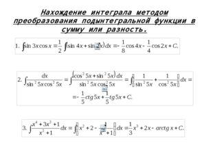 Нахождение интеграла методом преобразования подынтегральной функции в сумму и