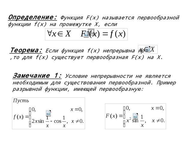 Определение: Функция F(х) называется первообразной функции f(х) на промежутк...