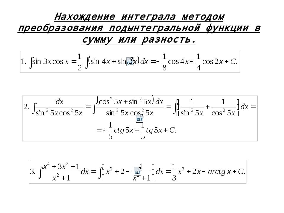Нахождение интеграла методом преобразования подынтегральной функции в сумму и...