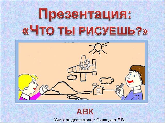 АВК Учитель-дефектолог: Синицына Е.В.