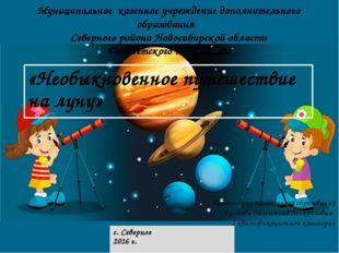 «Необыкновенное путешествие на луну» с. Северное 2016 г. Муниципальное казенн