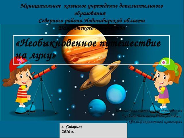 «Необыкновенное путешествие на луну» с. Северное 2016 г. Муниципальное казенн...