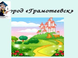 Город «Грамотеевск»