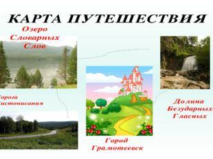 Дорога Чистописания Долина Безударных Гласных Город Грамотеевск КАРТА ПУТЕШЕ