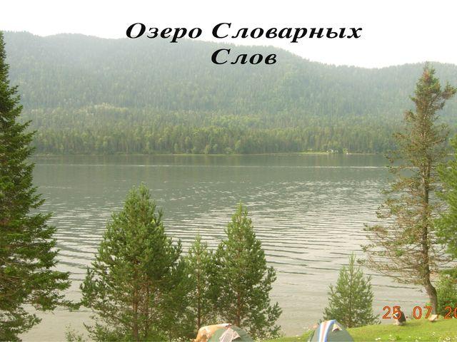 Озеро Словарных Слов