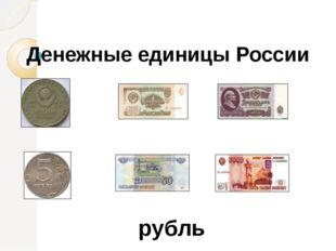Денежные единицы России рубль