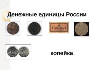 Денежные единицы России копейка