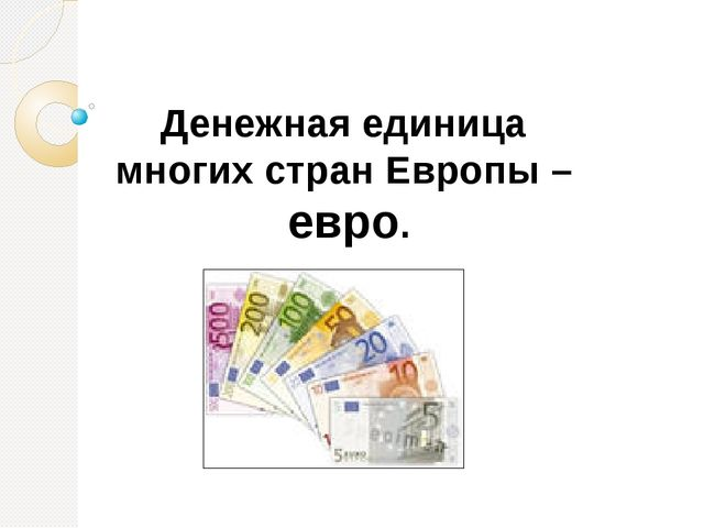 Денежная единица многих стран Европы – евро.