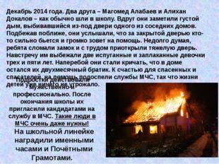 Декабрь 2014 года. Два друга – Магомед Алабаев и Алихан Докалов – как обычно