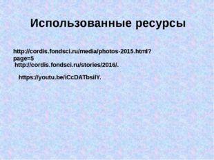 http://cordis.fondsci.ru/media/photos-2015.html?page=5 http://cordis.fondsci.