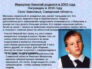 Меркулов Николай родился в 2003 году Награжден в 2016 году Село Заволжье, Сам